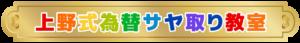 上野式為替サヤ取り教室