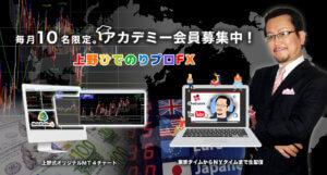 上野ひでのりプロFX